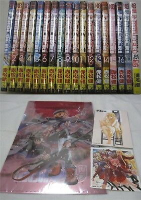 $ CDN181.38 • Buy 3-7 Days To USA USP UQ Holder Vol.1-17 + Official Guide+Limited Items Set Japan