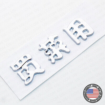 3D ABS Chinese Letter For Grocery Shopping Car Nameplate Badge Emblem Decoration • 17.99$