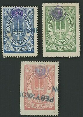 Crete Stamps 1899 Russia Administration Inc Inverted Peoymnon Surcharge • 31.88£