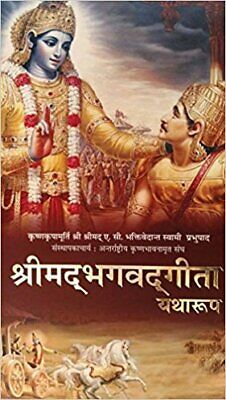 AU24 • Buy Bhagavad-gita As It Is Hindi By A.C. Bhaktivedanta Prabhupada Swami...