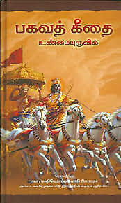 AU24 • Buy Bhagavad-gita As It Is Tamil By A.C. Bhaktivedanta Prabhupada Swami..NEW