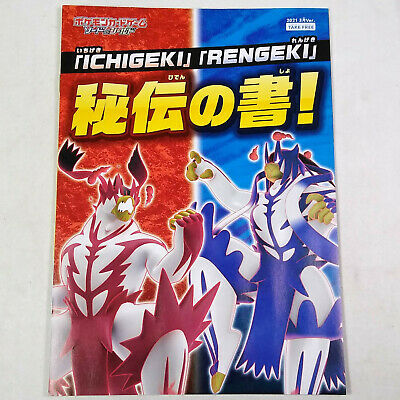 $8.99 • Buy Pokemon TCG Sword & Shield Matchless Fighters - Booklet 15 Pages 10x7 In Japan