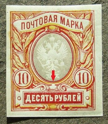 £0.72 • Buy Russia 1917 10R Of The 19th Issue, Imperf., Broken Frame, SK #156Ka MH