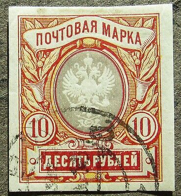 £0.72 • Buy Russia 1917 10R Of The 19th Issue, Imperf., SK #156 Used