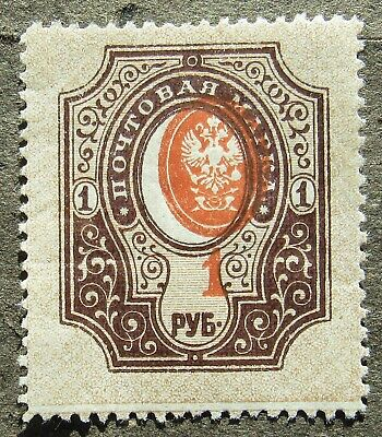£0.72 • Buy Russia 1912 1R Of The 19th Issue, Perf, SK #108I MNH SHIFTED Centre