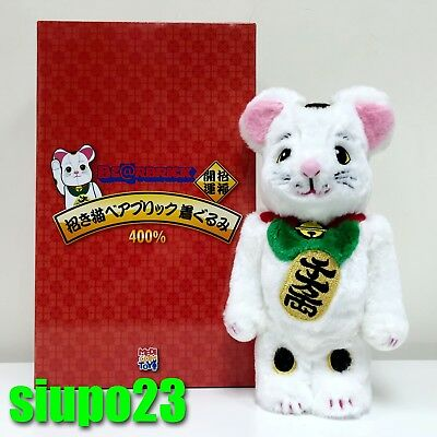 $149.99 • Buy Medicom 400% Bearbrick ~ Sky Tree Lucky Cat Be@rbrick Furry Version