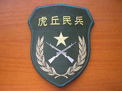 $6 • Buy 07's Series China PLA Army Tiger Hill Militia Patch