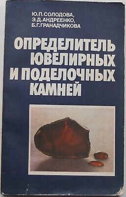 £18.19 • Buy Gemology Identifier Of Jewelry And Ornamental Stones Russia Reference Book 1985