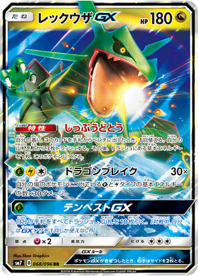 $ CDN7.34 • Buy Pokemon Card Japanese - Rayquaza GX RR 068//096 SM7 - MINT
