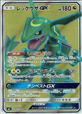 $ CDN50.39 • Buy Pokemon Card Japanese - Rayquaza GX SR 101/096 Full Art SM7 - MINT