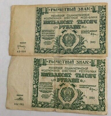 $4.95 • Buy Two (2) 1921 50,000 Russian Rubles