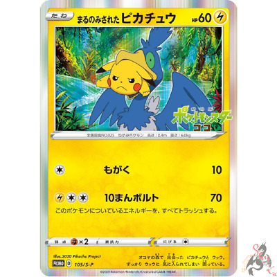 $198 • Buy Pokemon Card Japanese - Gobbled Up Pikachu 105/S-P - Pikachu The Movie COCO