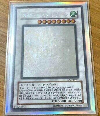 Yu-Gi-Oh TDGS-JP040 Stardust Dragon  Holographic Ghost Rare Japanese NM • 83.77£