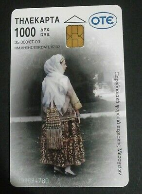$1.34 • Buy GREECE Athens International Airport 1 Tirage 35000 07/00 Used NATIONAL COSTUME !