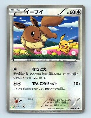 AU1.26 • Buy Eevee 235/BW-P Holo 7-Eleven Promo Japanese Pokemon Card B71