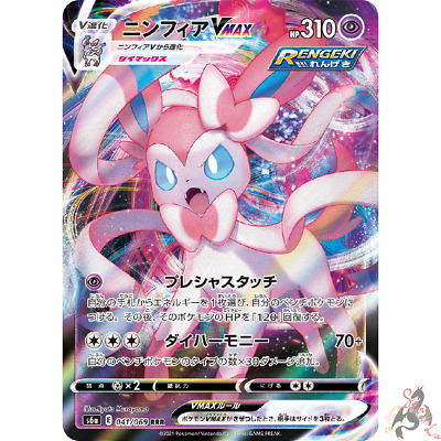 $6.80 • Buy Pokemon Card Japanese - Sylveon VMAX RRR 041/069 S6a - Eevee Heroes HOLO MINT