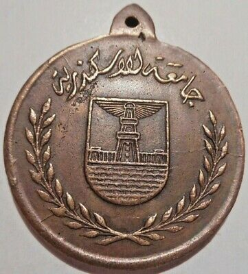 £15 • Buy Egypt Medal From Athletic Games Of Alexandria .