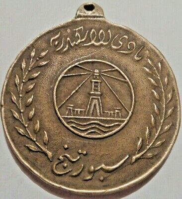 £19 • Buy Egypt Medal From Athletic Games Of Alexandria 1969.