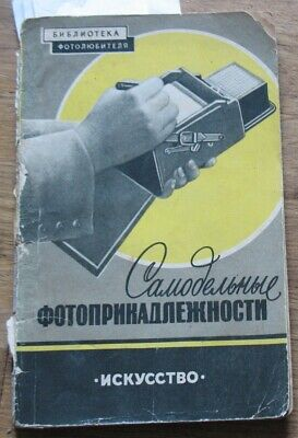 Russian Book Home Made Device Photo Accessories Camera Lamp Tripod Antique Old • 16.32£