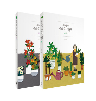 £28.11 • Buy My Little Gardens Paper Collage Cutting Coloring Book  Korean Art