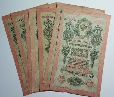 $2.60 • Buy 🇷🇺 RUSSIA PAPER MONEY 10 ROUBLE 1909 Russian Ruble ☆Free Shipping ☆ 1 Note