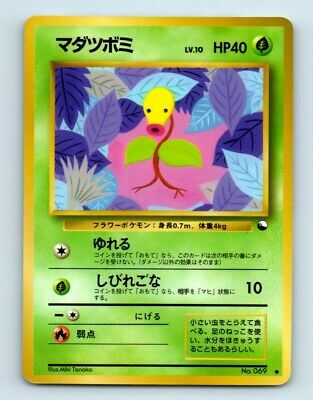 $3.99 • Buy Bellsprout 069 Glossy Vending Series Japanese Pokemon Card C19 ~ Played