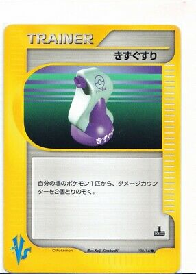 $3.33 • Buy TRAINER Potion 130/141 Deck Japanese Pokemon Cards Official