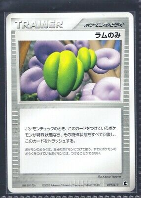 $3.99 • Buy TRAINER Lum Berry 019/019 Deck Japanese Pokemon Cards Official