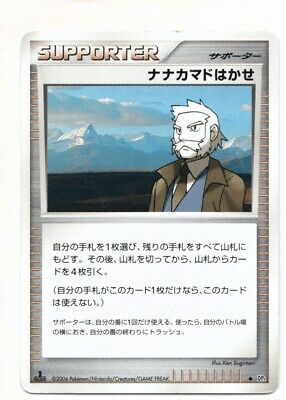 $4.60 • Buy TRAINER Rowan Doctor - Deck Japanese Pokemon Cards Official