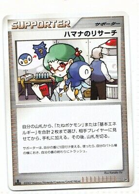 $8.66 • Buy TRAINER Research Of Crambe - Deck Japanese Pokemon Cards Official