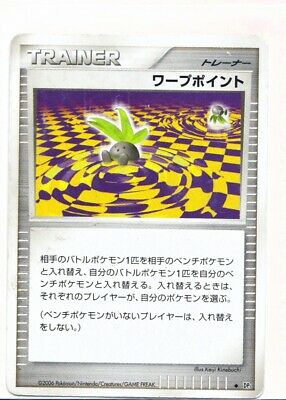 $5.98 • Buy TRAINER Warp Point - Deck Japanese Pokemon Cards Official