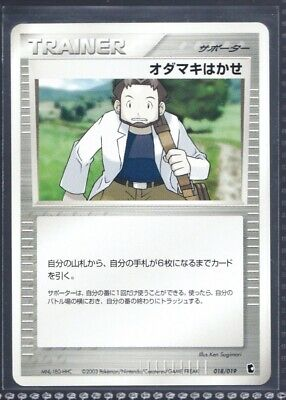 $3.33 • Buy TRAINER Columbine Doctor 018/019 Deck Japanese Pokemon Cards Official A63