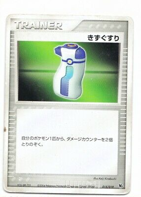$2.55 • Buy TRAINER Potion 015/019 Deck Japanese Pokemon Cards Official A33