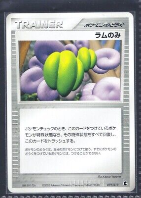 $3.99 • Buy TRAINER Lum Berry 019/019 Deck Japanese Pokemon Cards Official A73