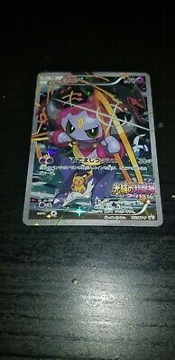$9.99 • Buy Pokemon Hoopa Japanese Clash Of Ages Giveaway Holo Promo Card 155/XY-P VG+