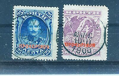 £14.52 • Buy Greece Crete 1900 25 + 50 Lep Red Ovpt Cancelled 1.Mart 1900 First Day