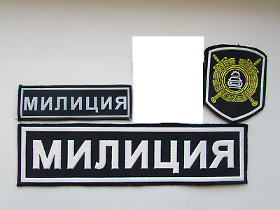 $9.99 • Buy Genuine Set 3 Russian Police Old Style Militia Back Chest Patches Uniform Rare