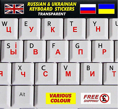 8e59e8269bc Ukrainian Russian Keyboard Stickers Transparent Red Letters Computer Laptop  PC • 2.77$