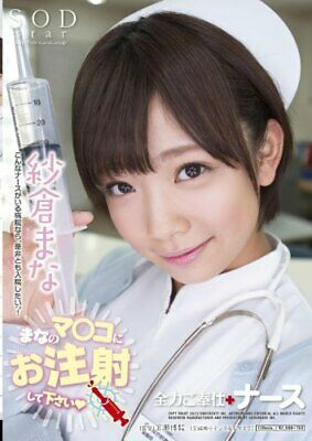 $ CDN67.01 • Buy Mana Sakura Best Service Nurse [DVD]