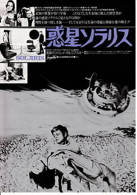 $25 • Buy #**)  Andrei Tarkovsky [ SOLARIS ] Re1986 :JP MINI POSTER 7x10