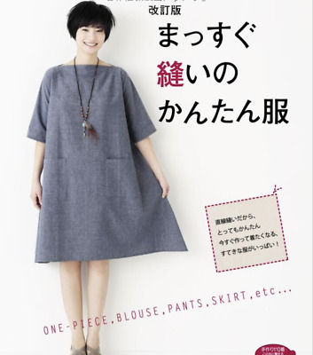 £15.77 • Buy Straight Stitch Easy Clothes - Japanese Craft Pattern Book From JAPAN