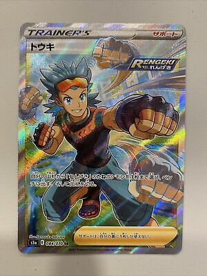 $1.25 • Buy Pokemon Card Brawly 084/070 S5a -  Matchless Fighters Japanese