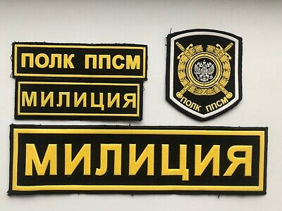 $9.99 • Buy Genuine Set 4 Russian Police Old Style Militia Back Chest Patches Uniform Rare
