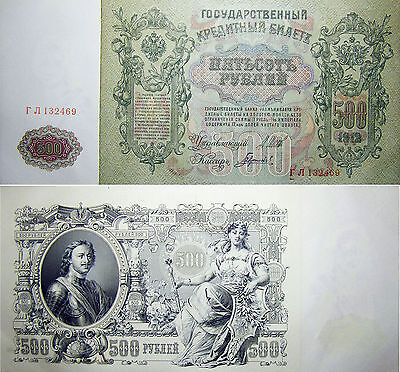 $119 • Buy Russia 500 Rubles 1912 Roubles Russian Empire Paper Money Consecutive Serial UNC
