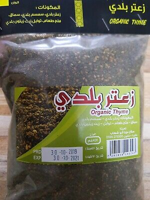 Palestinian Organic Thyme Zaatar MIX With Summac, Sesame Seeds,Olive Oil 400 G  • 6.51£