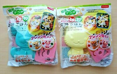 Cute Bento  Lunch 2 Pair Of Mold For Shaped Cooked Rice Cat & Dog • 5.01£