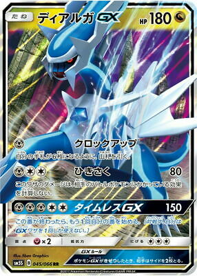 AU3.99 • Buy Pokemon Card Japanese - Dialga GX 045/066 SM5S - Holo
