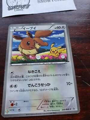 AU19.12 • Buy Japanese - Promo - Eevee - 235/BW-P - Holo - Pokemon Card - 7-Eleven
