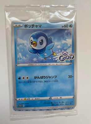 $5.25 • Buy Pokemon Card Piplup 232/S-P - Project Piplup PROMO MINT Sealed JAPANESE