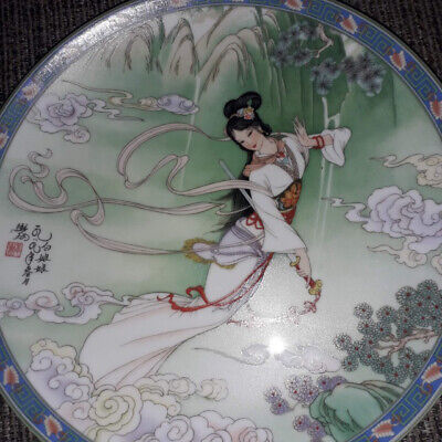£2.99 • Buy Vintage Chinese Imperial Jingdezhen Porcelain Collector Plates 1987 - Model 1